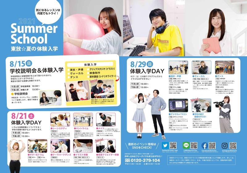 20210719夏イベントDM-2.jpg
