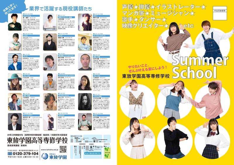20210719夏イベントDM-1.jpg